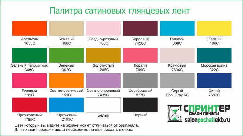 Цвет сатиновых глянцевых лент