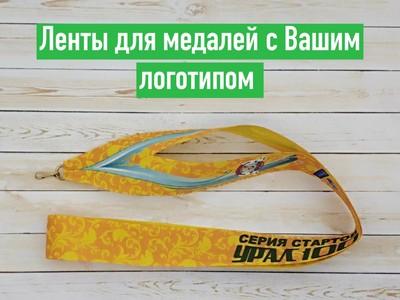 фото лента для медалей