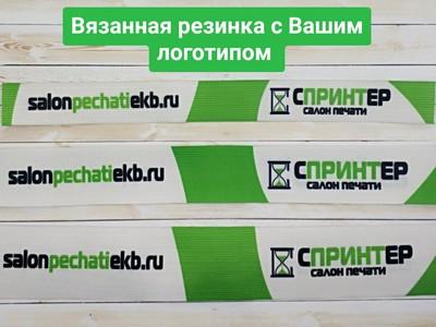 Варианты нанесения логотипов Екатеринбург