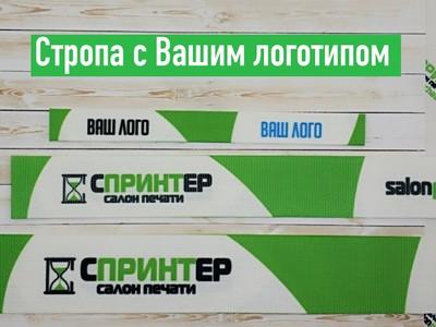 Фото стропа с логотипом