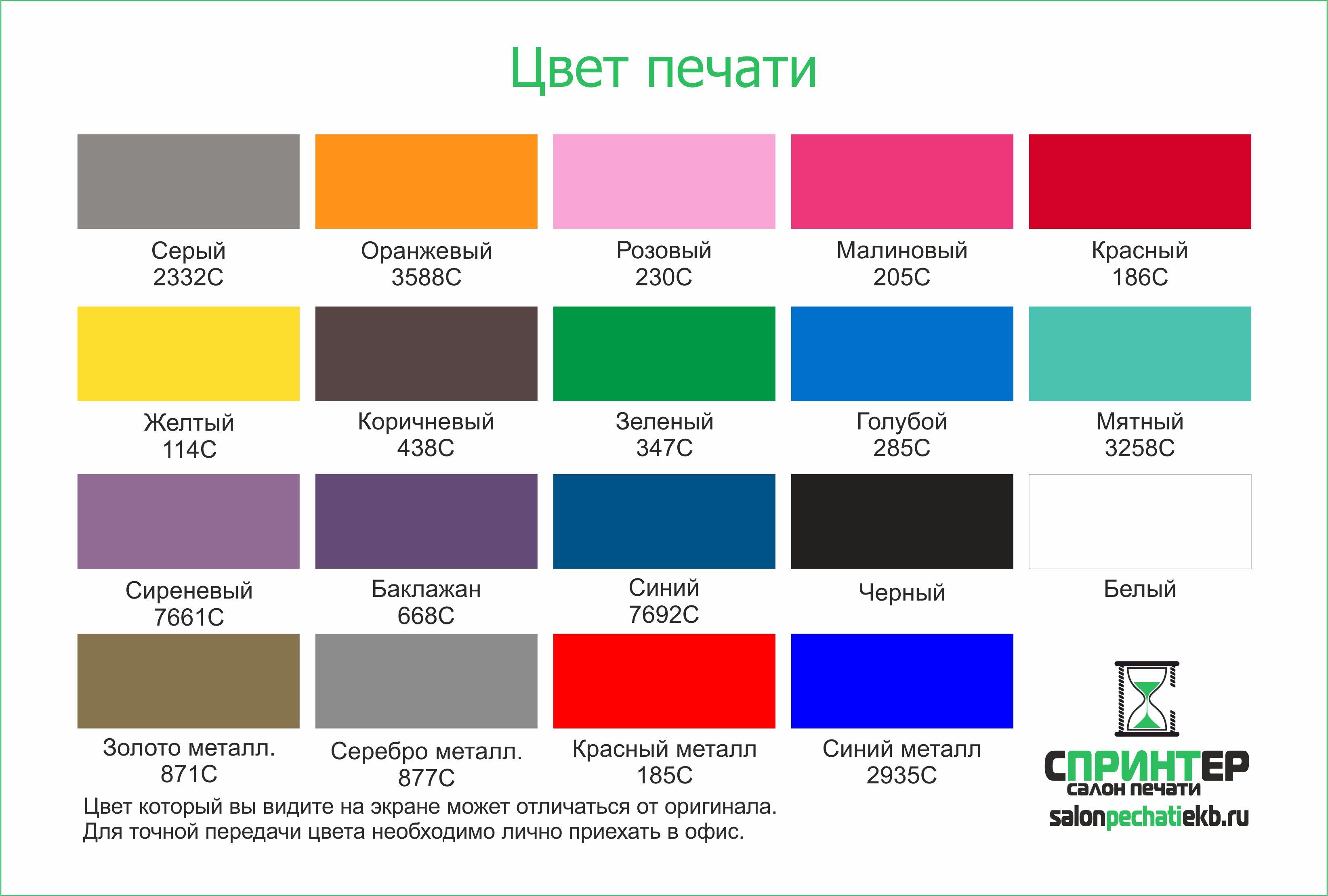 Выбор цветов для печати на сатиновых лентах